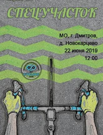 specuchastok-dmitrov